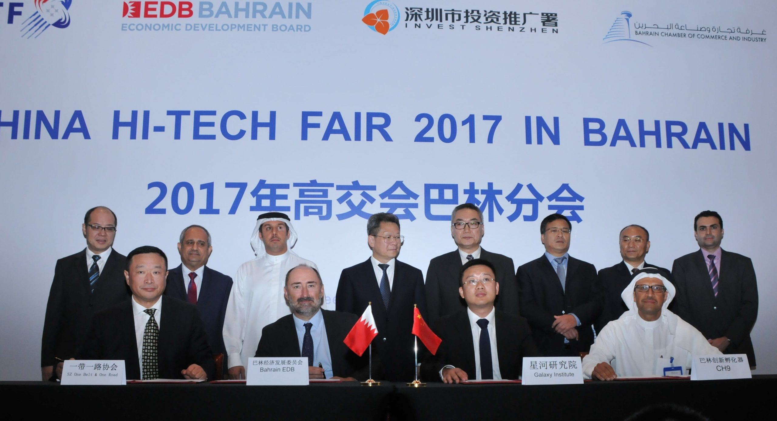 Bahrain EDB signs three agreements to promote stronger economic ties with China